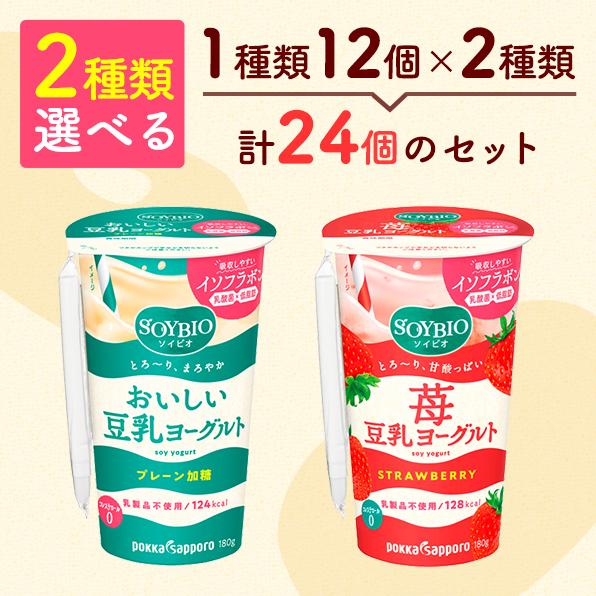 ◆クール便◆【選べる2種/24個】ソイビオ豆乳ヨーグルト ストロー付き選べるセット