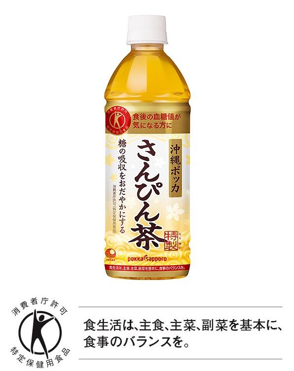 【24本】沖縄ポッカさんぴん茶[特製](500ml)