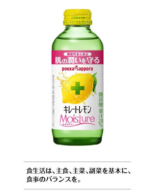 【24本】キレートレモン Moisture(155ml)