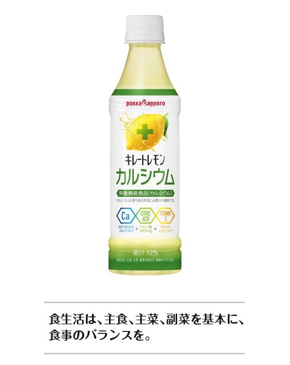 【24本】キレートレモン カルシウム(350ml)