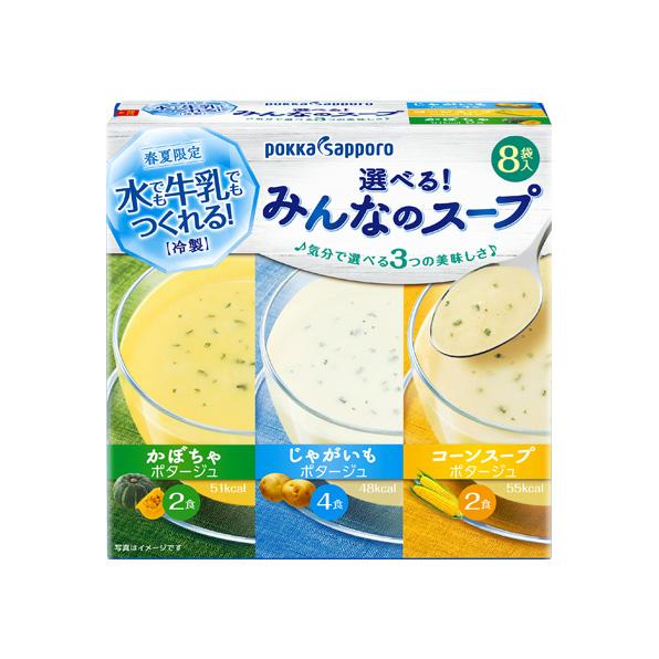 【小分け5箱】冷製 選べる!みんなのスープ(8袋入)