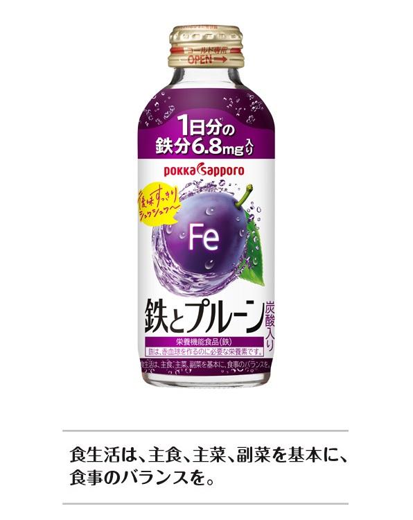 【24本】1日分の鉄とプルーンドリンク(155ml)