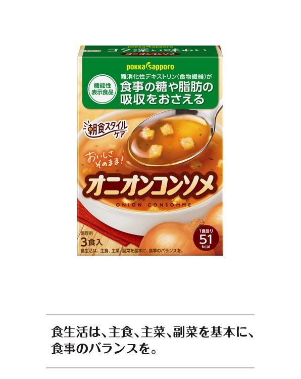 【小分け5箱】朝食スタイルケア オニオンコンソメ(3袋入)
