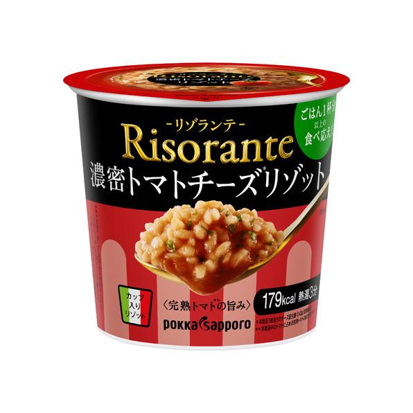 【小分け6カップ】リゾランテ 濃密トマトチーズリゾット