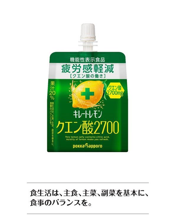 【小分け6袋】キレートレモンクエン酸2700ゼリー(165g)