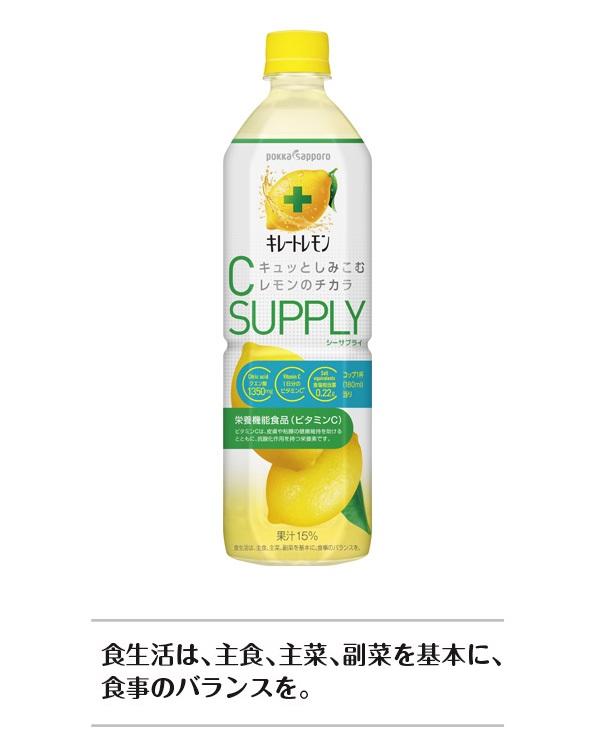 【12本】キレートレモン シーサプライ(900ml)
