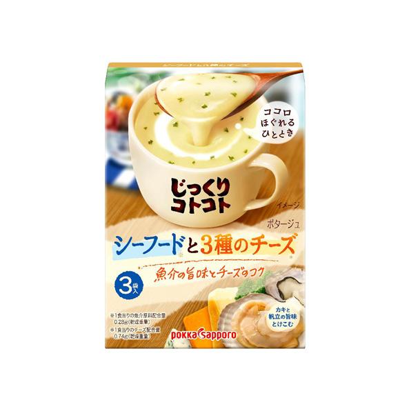 【小分け5箱】じっくりコトコト シーフードと3種のチーズ(3袋入)