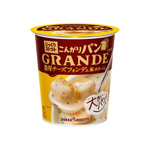 【小分け6カップ】じっくりコトコト こんがりパン GRANDE 濃厚チーズフォンデュ風ポタージュ