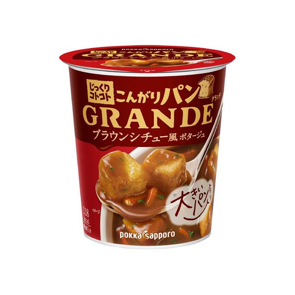 【小分け6カップ】じっくりコトコト こんがりパン GRANDE ブラウンシチュー風ポタージュ