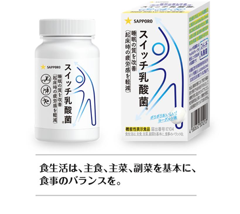 【小分け1個】スイッチ乳酸菌(30粒)