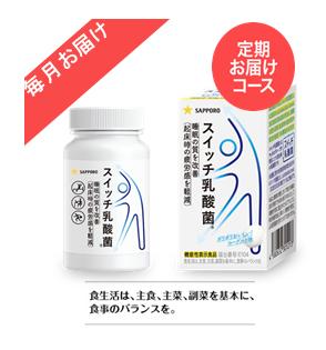 【小分け1個】スイッチ乳酸菌(30粒)<毎月20日頃お届けコース>