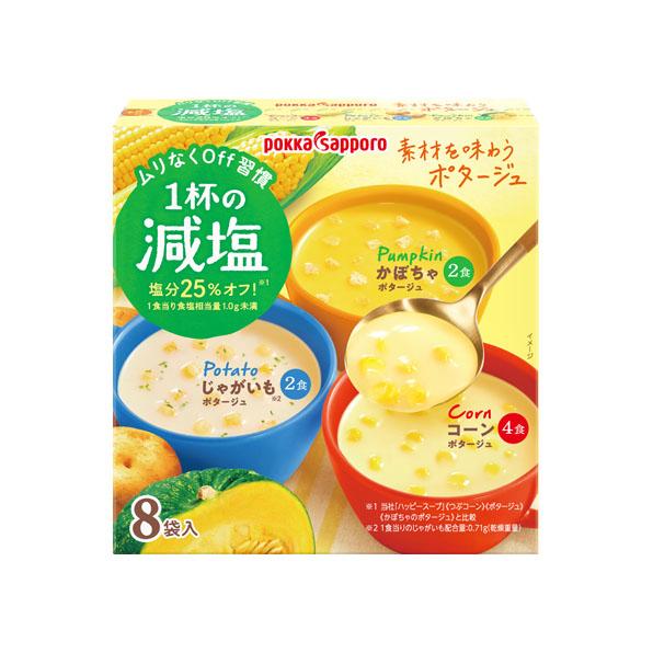 【小分け5箱】一杯の減塩洋風ポタージュアソート