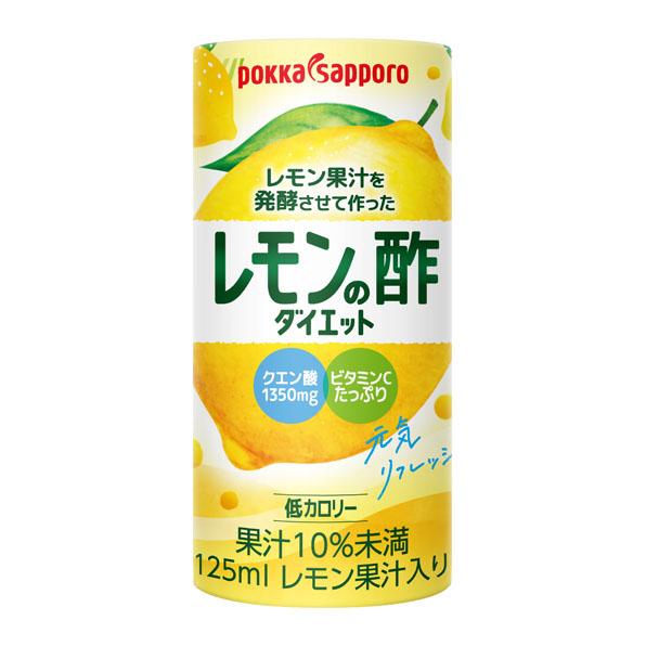 【18本】レモン果汁を発酵させて作ったレモンの酢ダイエットストレート(125ml)