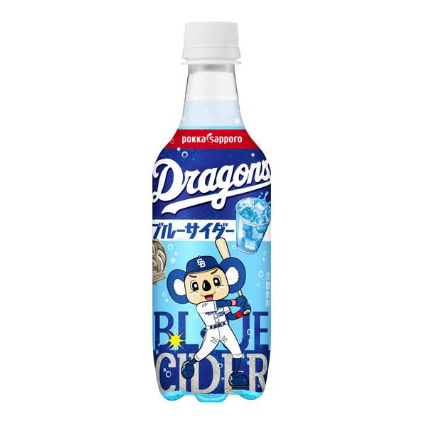 【24本】ドラゴンズブルーサイダー(450ml)