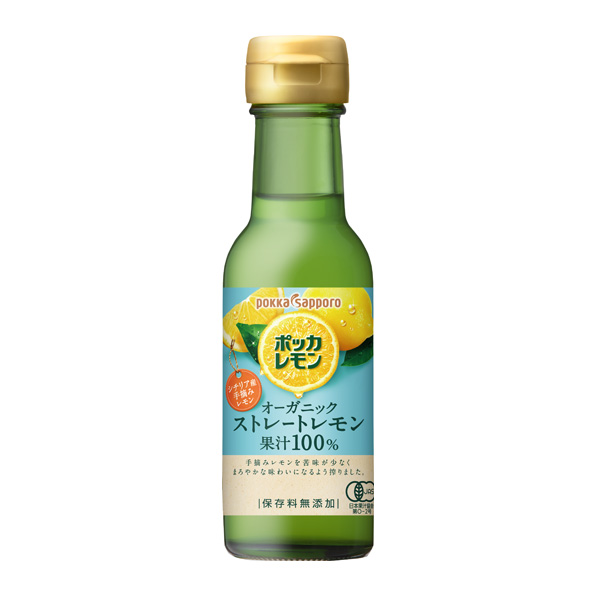 【小分け1本】ポッカレモン オーガニックストレートレモン果汁(120ml)