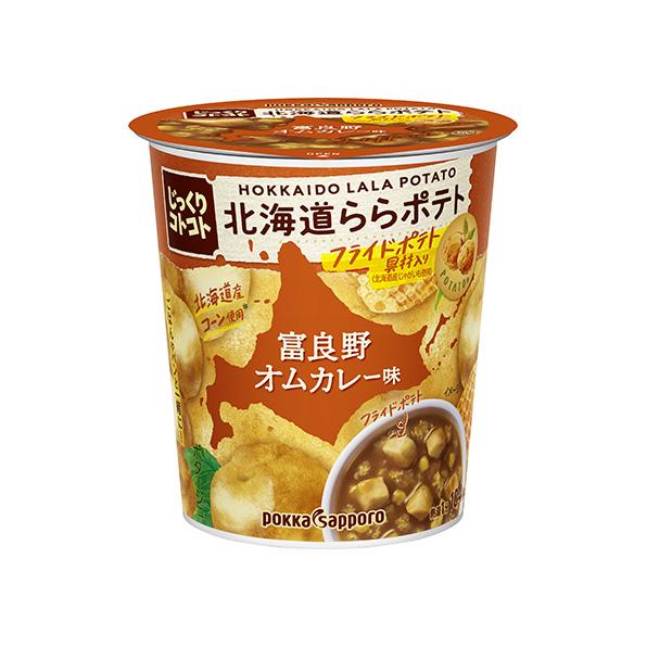 【小分け6カップ】じっくりコトコト 北海道ららポテト 富良野オムカレー味