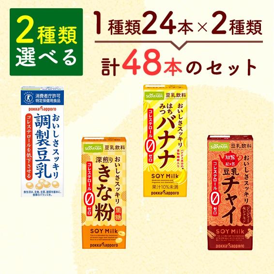 ◆クール便◆【選べる2種/48本】ソヤファーム おいしさスッキリ 調製豆乳・豆乳飲料選べるセット