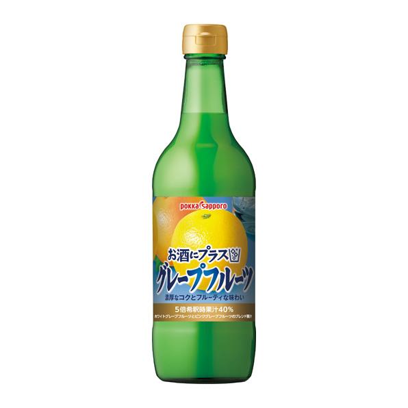【小分け1本】お酒にプラス グレープフルーツ(540ml)