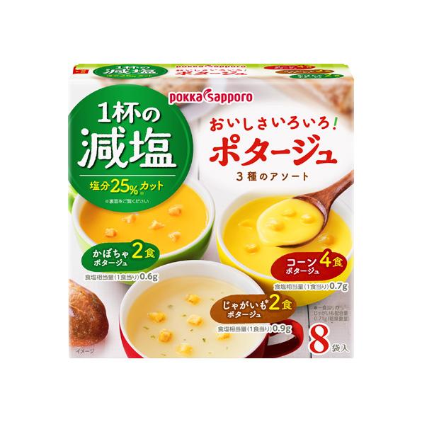 【小分け5箱】一杯の減塩 洋風ポタージュアソート(8袋入)