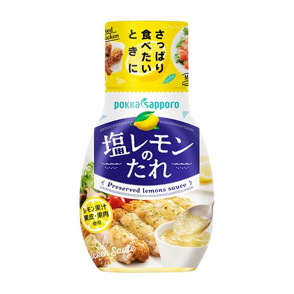 【小分け1本】塩レモンのたれ(150g)