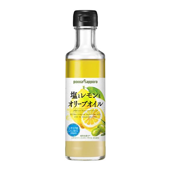 【小分け1本】塩とレモンとオリーブオイル(180ml)