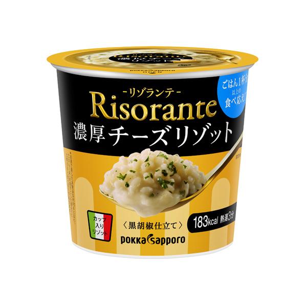 【小分け6カップ】リゾランテ 濃厚チーズリゾット