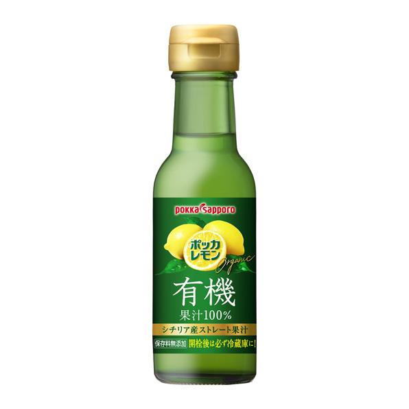 【小分け1本】ポッカレモン有機 シチリア産ストレート果汁(120ml)