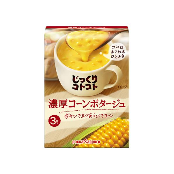 【小分け5箱】じっくりコトコト 濃厚コーンポタージュ(3袋入)