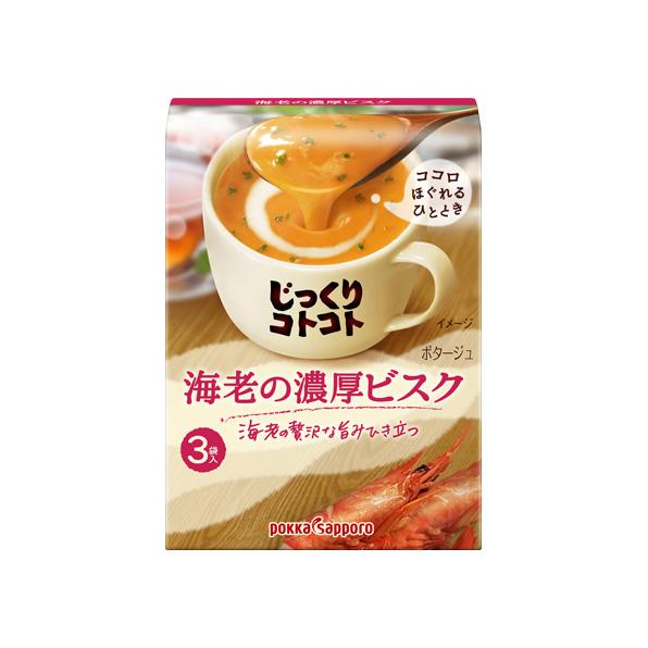 【小分け5箱】じっくりコトコト 海老の濃厚ビスク(3袋入)