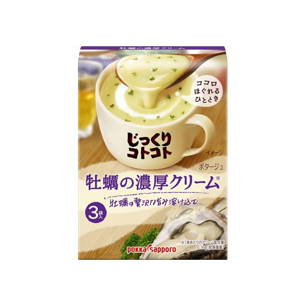 【小分け5箱】じっくりコトコト 牡蠣の濃厚クリーム(3袋入)