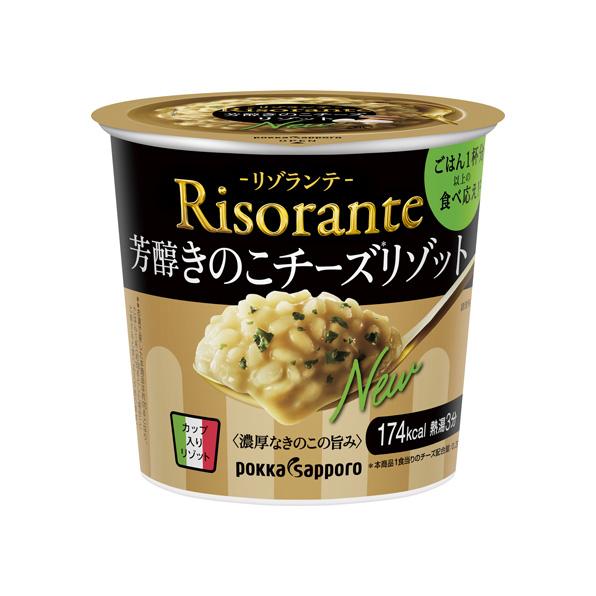 【小分け6カップ】リゾランテ 芳醇きのこチーズリゾット