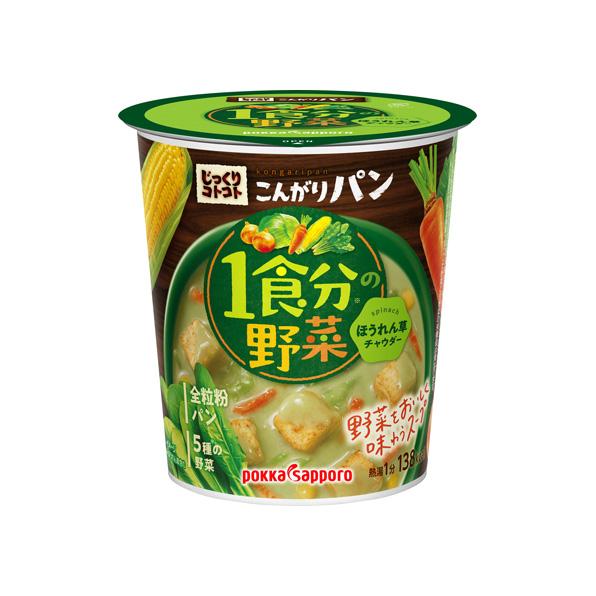 ■1カップ■ こんがりパン1食分の野菜 ほうれん草チャウダー