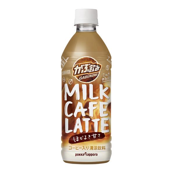 【24本】がぶ飲み ミルクカフェラテ(500ml)