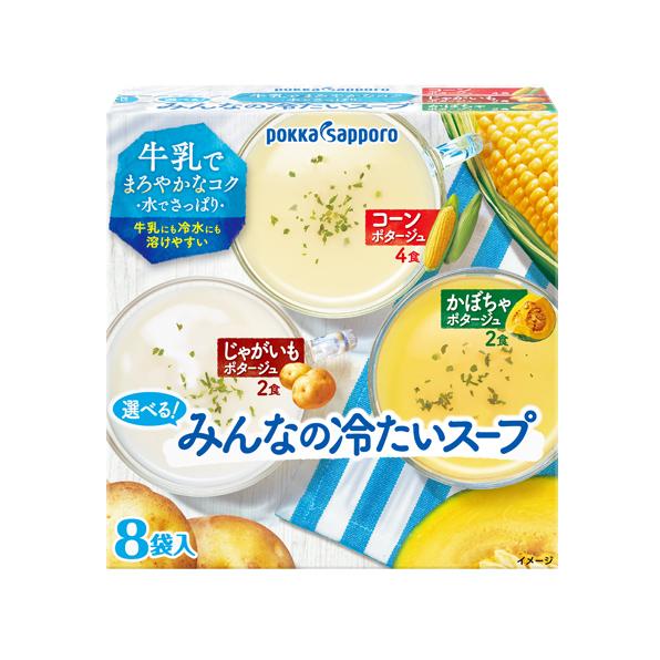 【小分け5箱】選べる!みんなの冷たいスープ