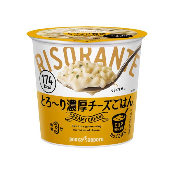 【小分け6カップ】リゾランテ とろ~り濃厚チーズごはん