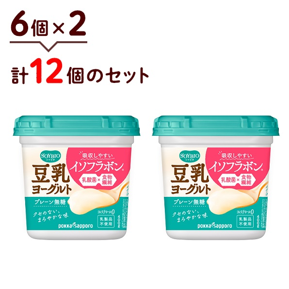 ◆クール便◆【6個×2ケース】ソイビオ豆乳ヨーグルト プレーン無糖(400g)