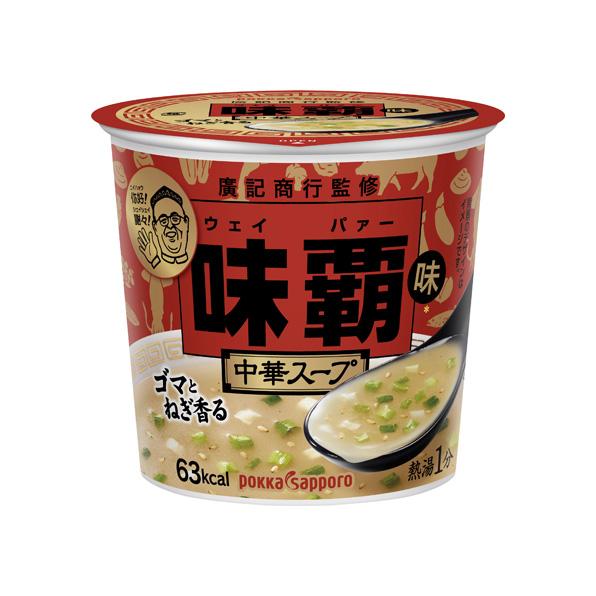 【小分け6カップ】味覇味中華スープ