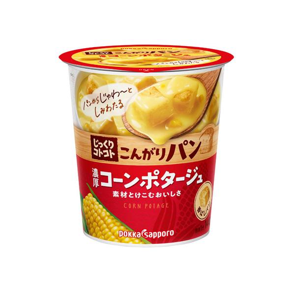 ■1カップ■ こんがりパン 濃厚コーンポタージュ