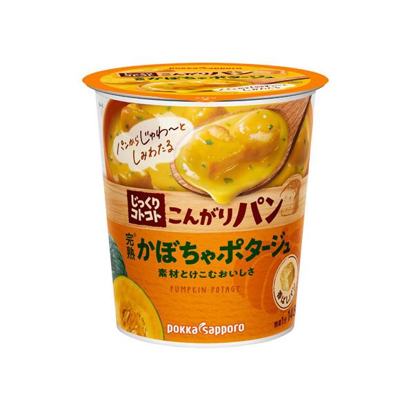 【小分け6カップ】じっくりコトコト こんがりパン 完熟かぼちゃポタージュ