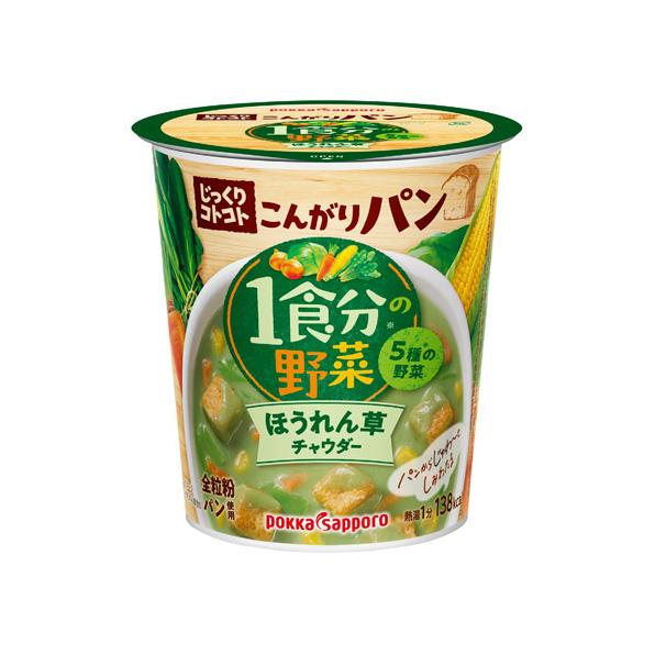 【小分け6カップ】じっくりコトコト こんがりパン 1食分の野菜ほうれん草チャウダー