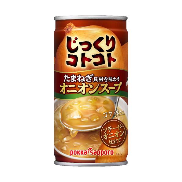 【30本】じっくりコトコトオニオンスープ(190g)