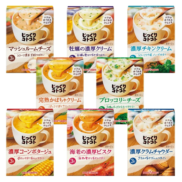 【選べる8箱】じっくりコトコトおいしさ選べるセット