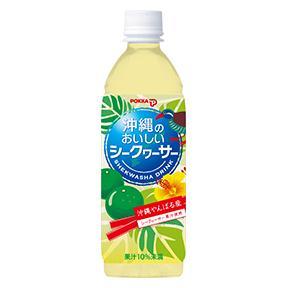 【24本】沖縄のおいしいシークヮーサー(500ml)