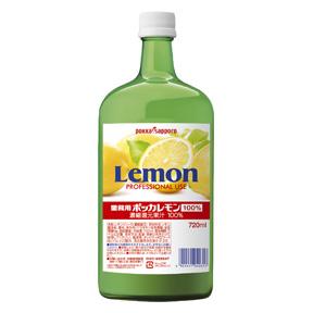 【小分け1本】業務用ポッカレモン100%(720ml)