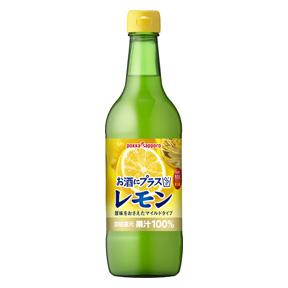 【小分け1本】お酒にプラス レモン(540ml)