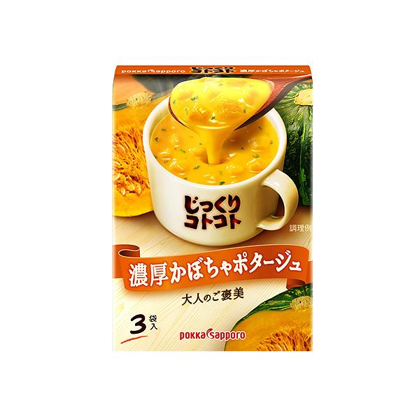 ■1箱■濃厚かぼちゃポタージュ
