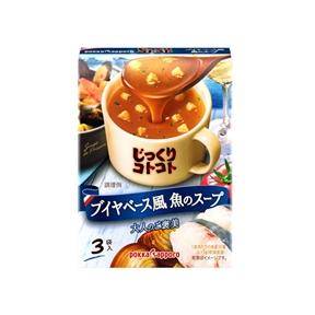 【小分け5箱】じっくりコトコト ブイヤベース風魚のスープ(3袋入)