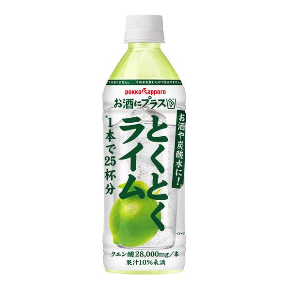 【小分け1本】お酒にプラスとくとくライム(500ml)