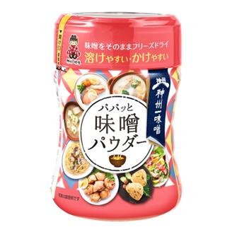 【小分け1本】パパッと味噌パウダー(120g)