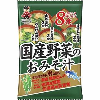 【小分け1袋】国産野菜のおみそ汁 8食